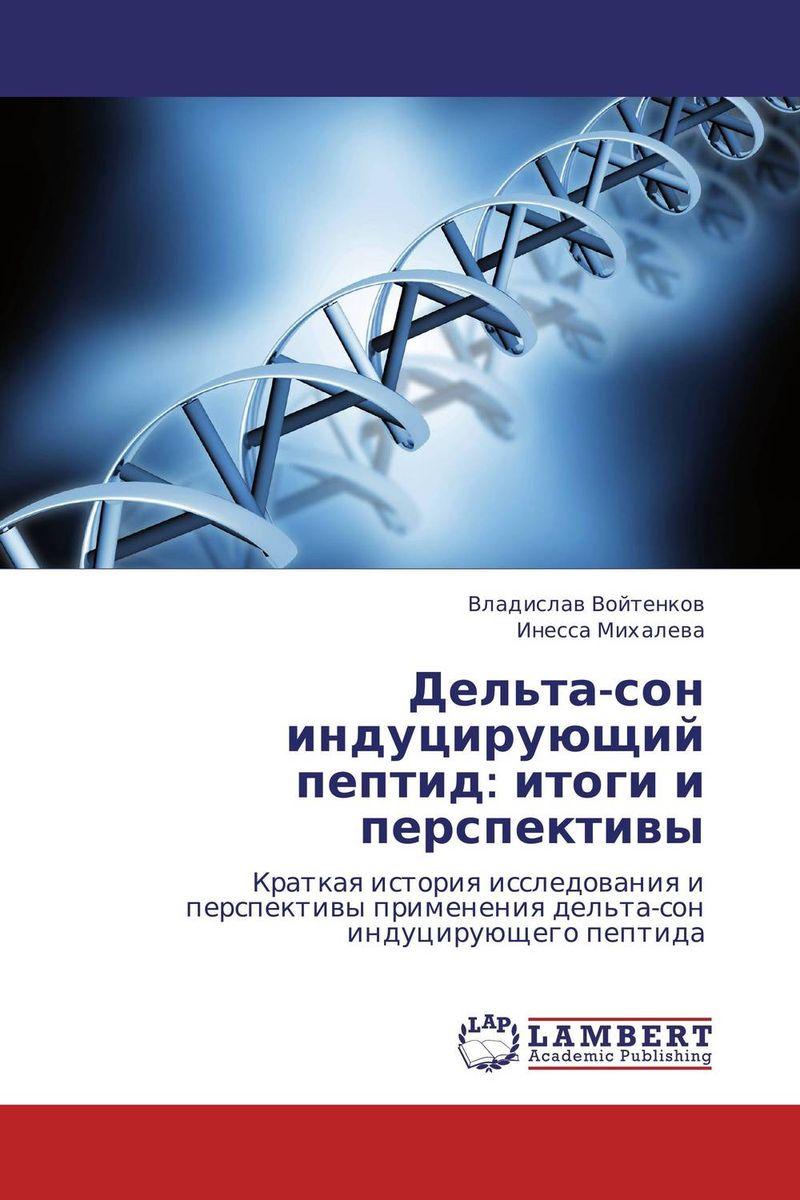 Дельта-сон индуцирующий пептид: итоги и перспективы