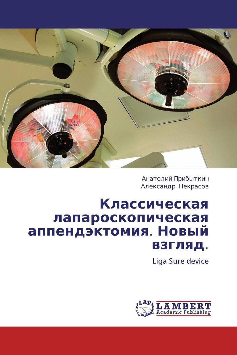 Классическая лапароскопическая аппендэктомия. Новый взгляд.