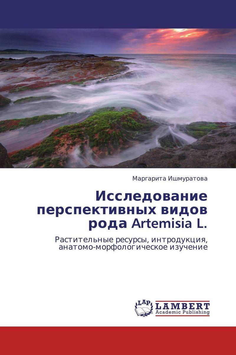 Исследование перспективных видов рода Artemisia L.