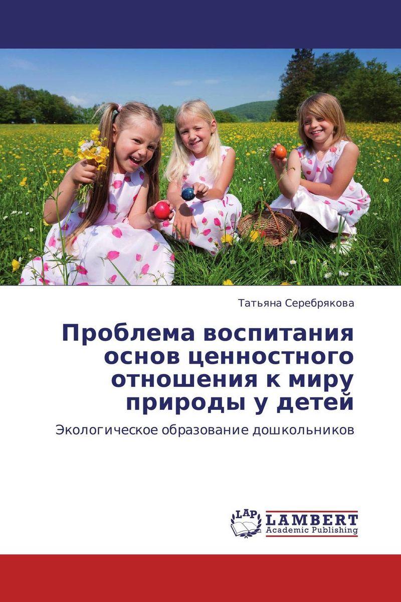 Проблема воспитания основ ценностного отношения к миру природы у детей