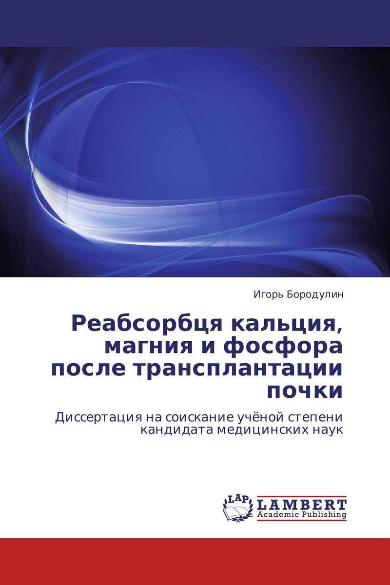Реабсорбця кальция, магния и фосфора после трансплантации почки
