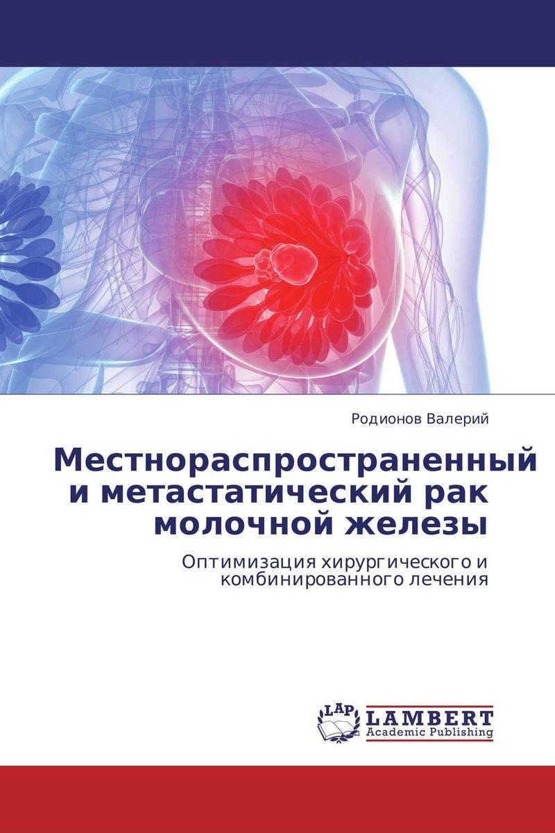 Местнораспространенный и метастатический рак молочной железы