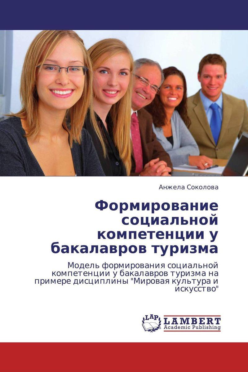 Формирование социальной компетенции у бакалавров туризма
