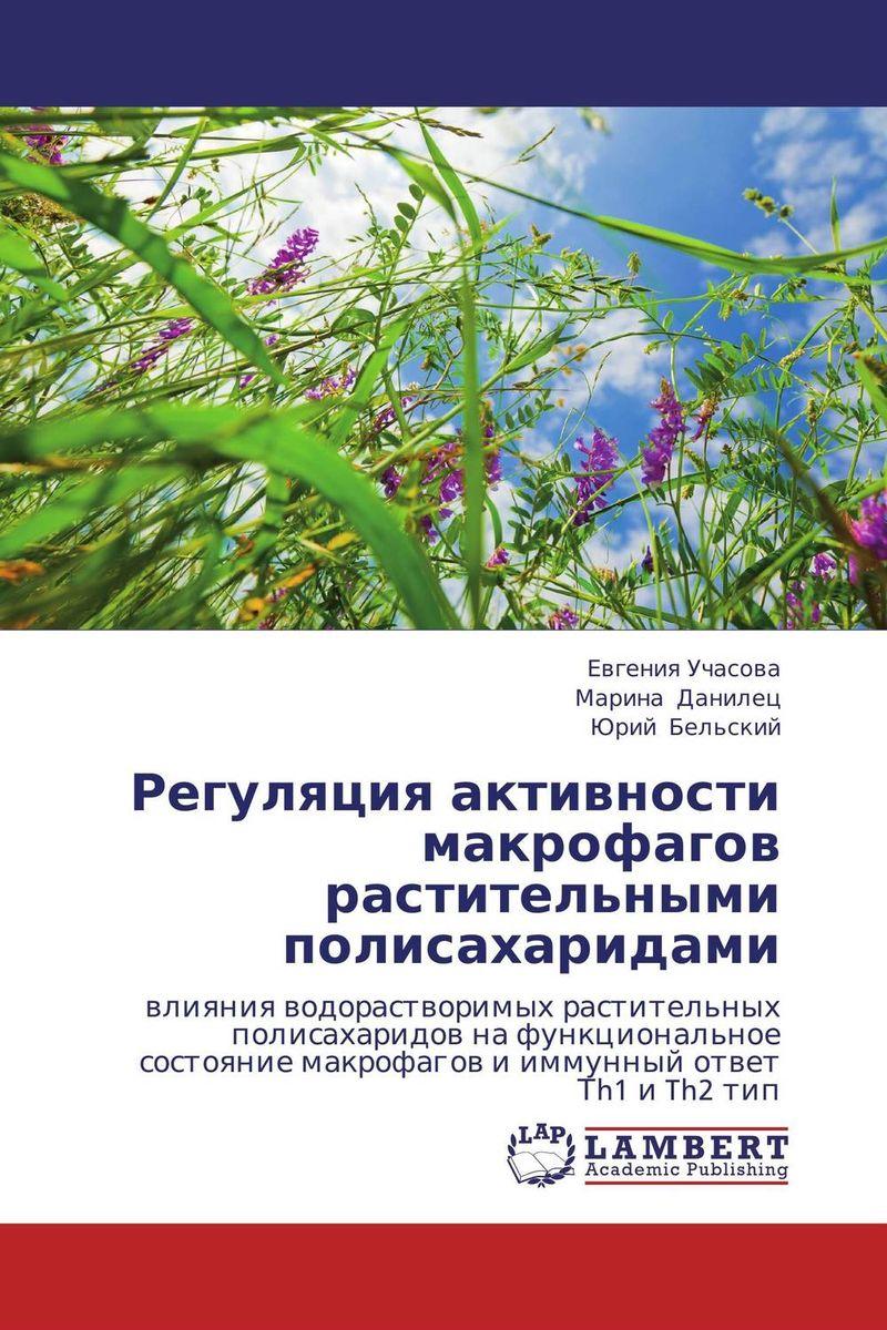 Регуляция активности макрофагов растительными полисахаридами