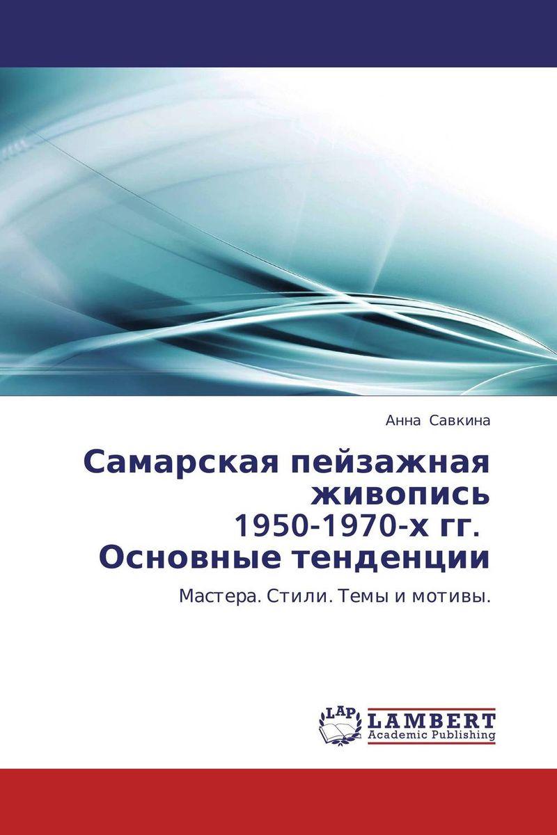 Самарская пейзажная живопись 1950-1970-х гг. Основные тенденции