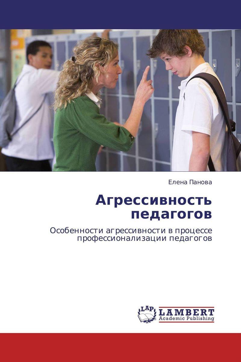 Агрессивность педагогов