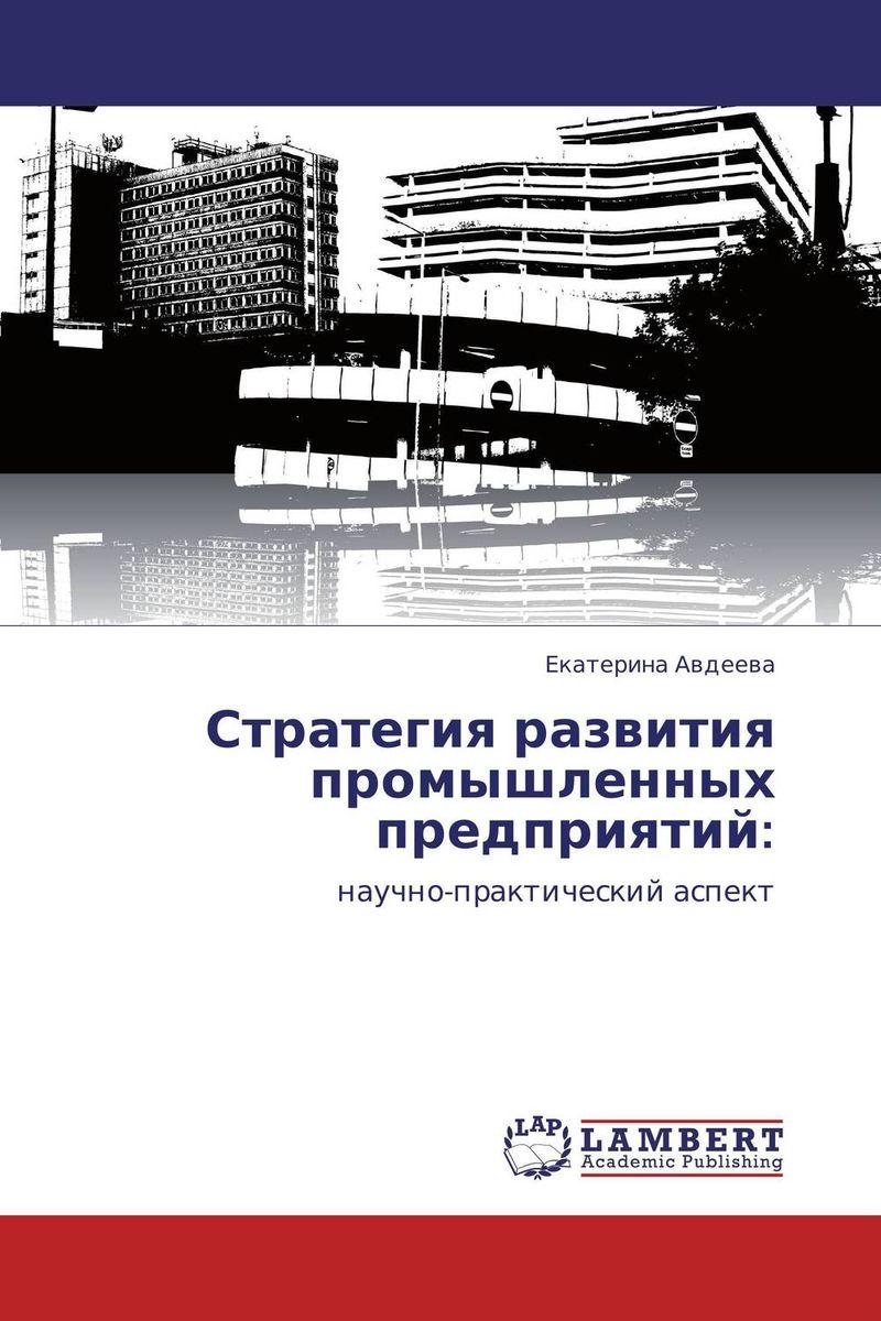 Стратегия развития промышленных предприятий: