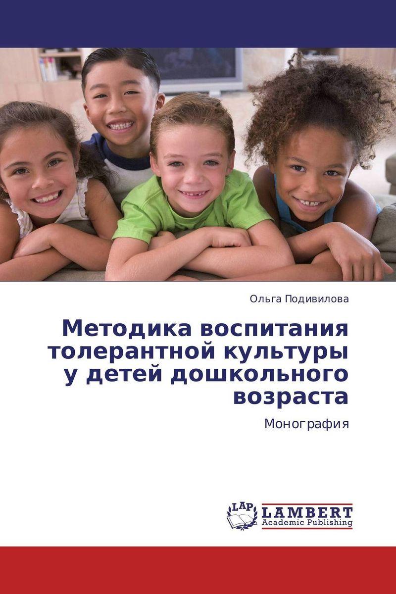 Методика воспитания толерантной культуры у детей дошкольного возраста