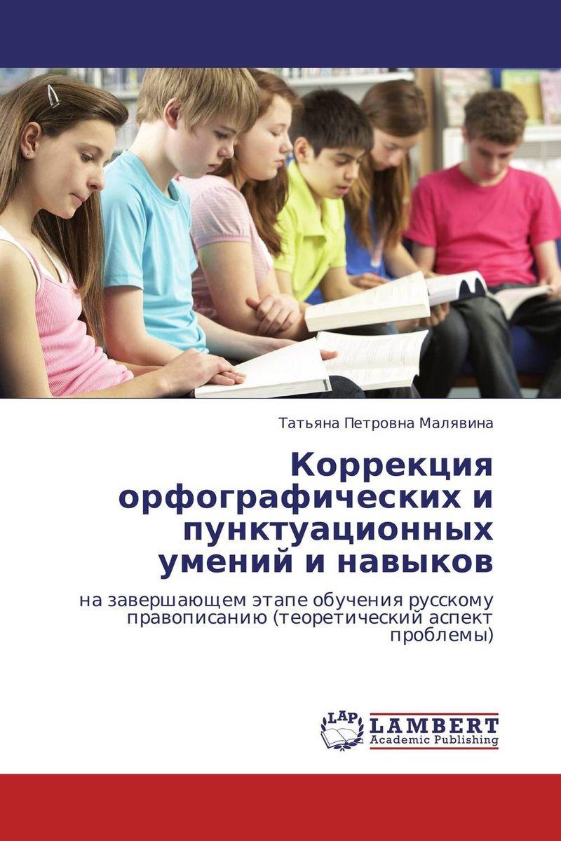 Коррекция орфографических и пунктуационных умений и навыков