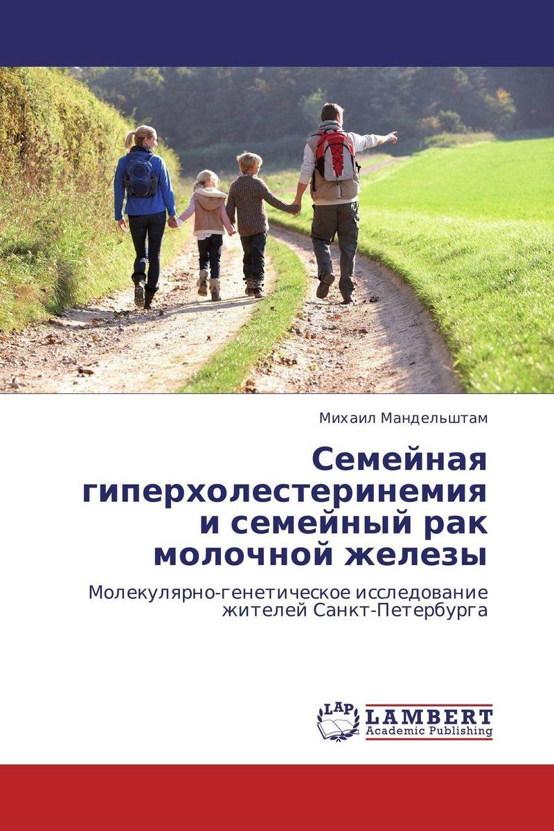 Семейная гиперхолестеринемия и семейный рак молочной железы