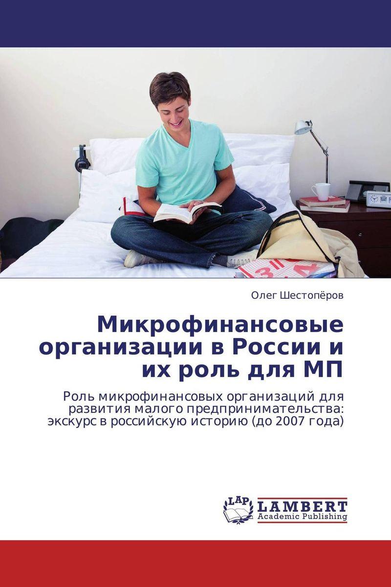 Микрофинансовые организации в России и их роль для МП