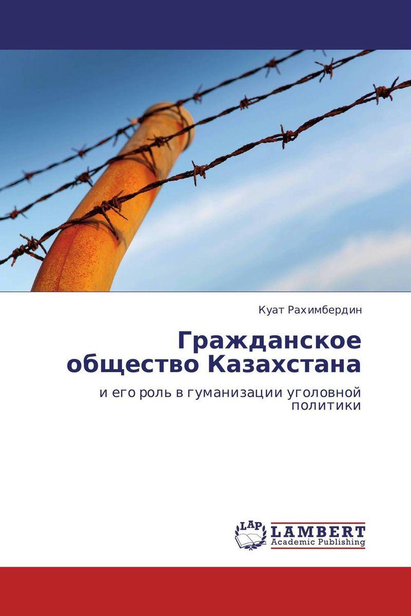 Куат Рахимбердин Гражданское общество Казахстана