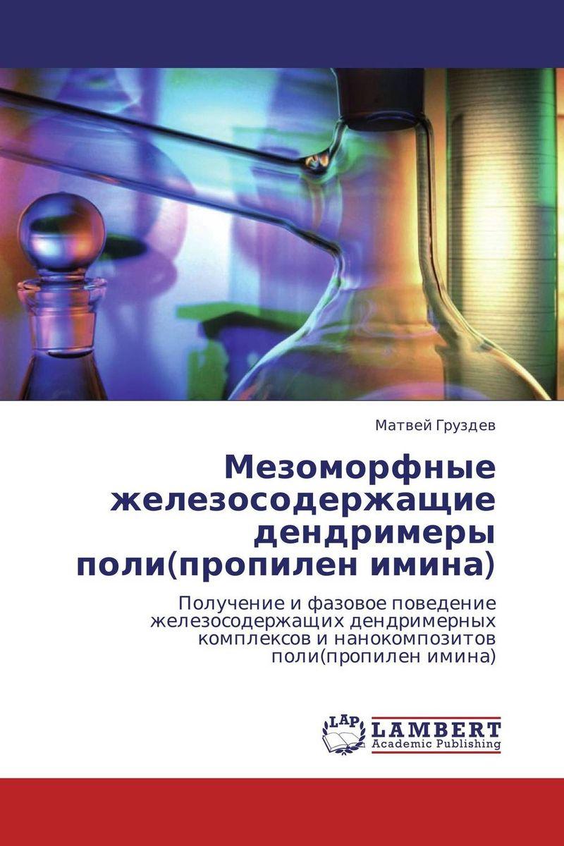 Мезоморфные железосодержащие дендримеры поли(пропилен имина)