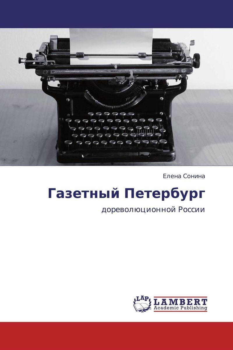 Елена Сонина Газетный Петербург оголошення в газетах продам корову
