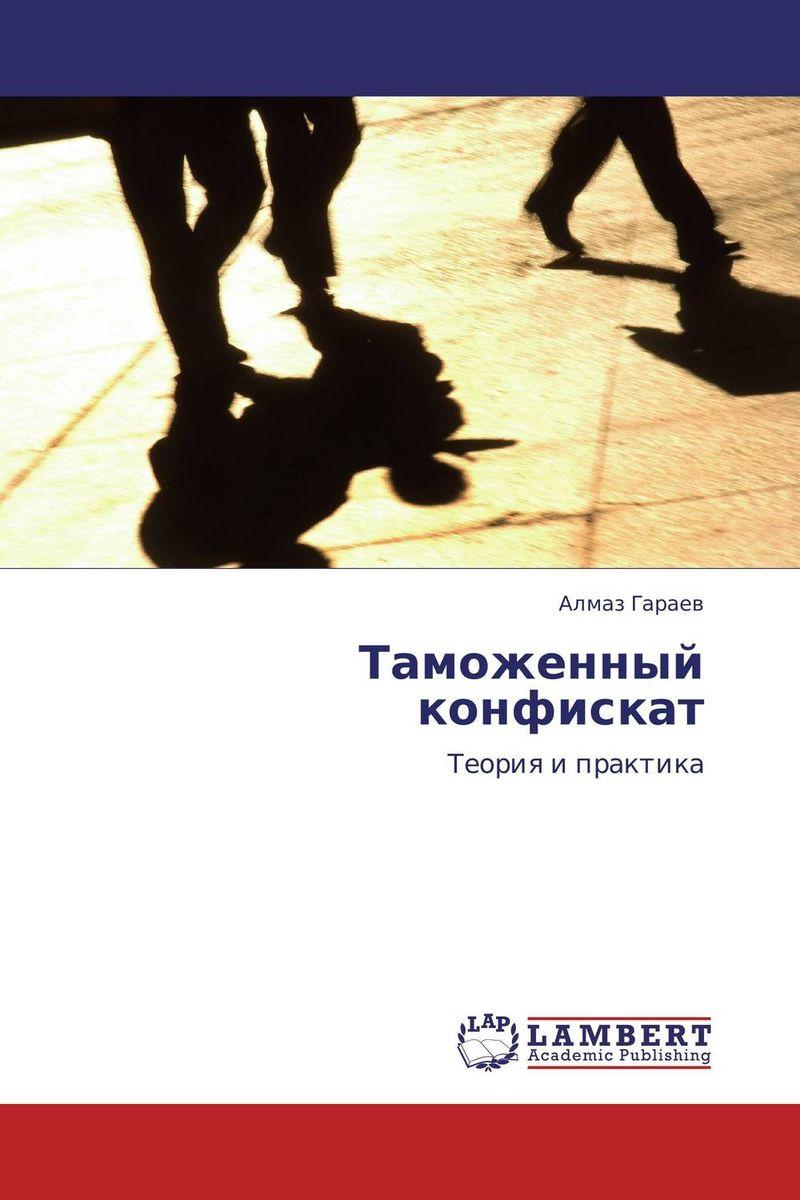 Алмаз Гараев Таможенный конфискат