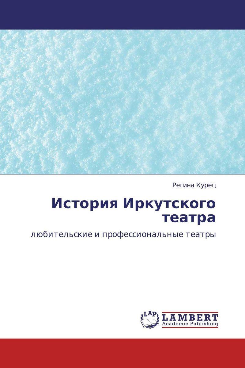 Регина Курец История Иркутского театра