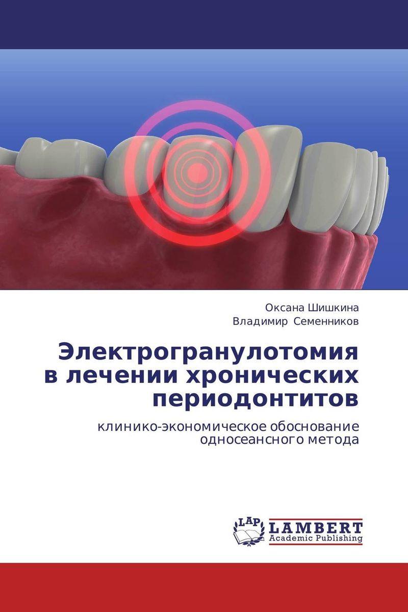 Электрогранулотомия в лечении хронических периодонтитов
