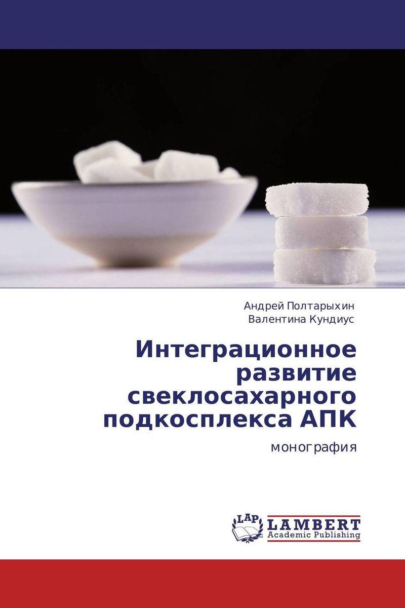 Интеграционное развитие свеклосахарного подкосплекса АПК