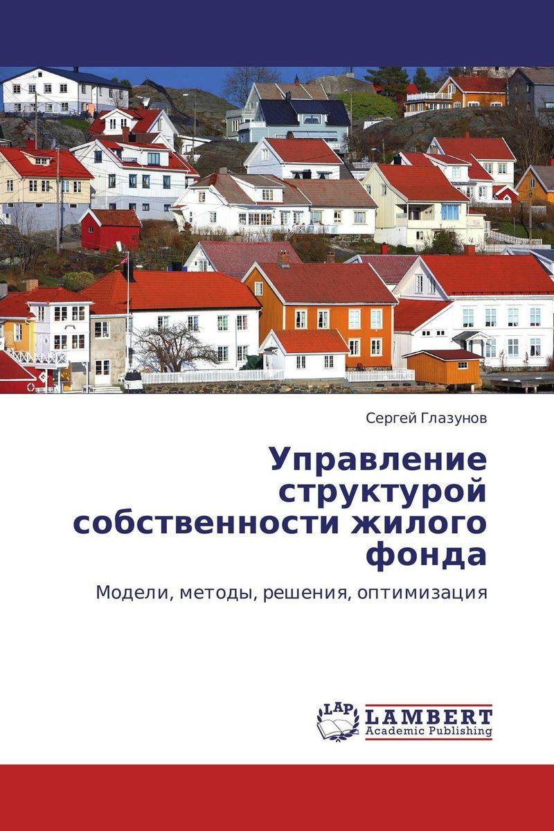 Управление структурой собственности жилого фонда