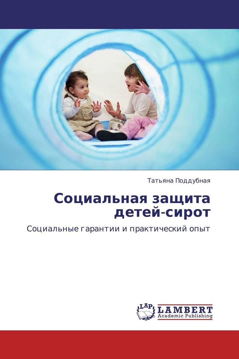 Социальная защита детей-сирот