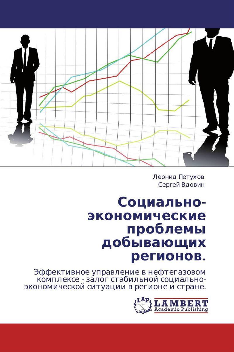Социально-экономические проблемы добывающих регионов.