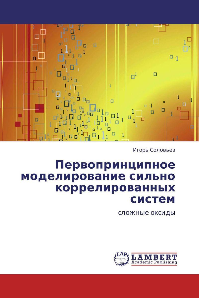 Игорь Соловьев Первопринципное моделирование сильно коррелированных систем