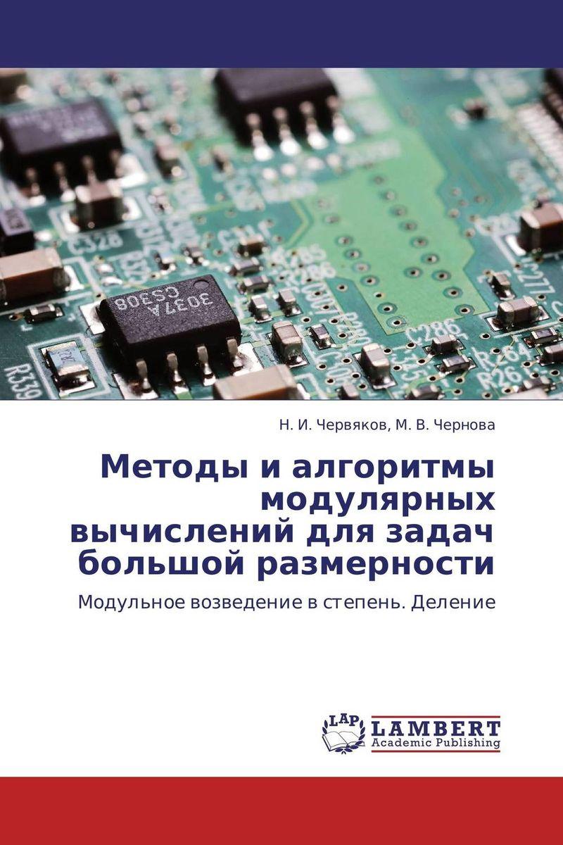 Методы и алгоритмы модулярных вычислений для задач большой размерности