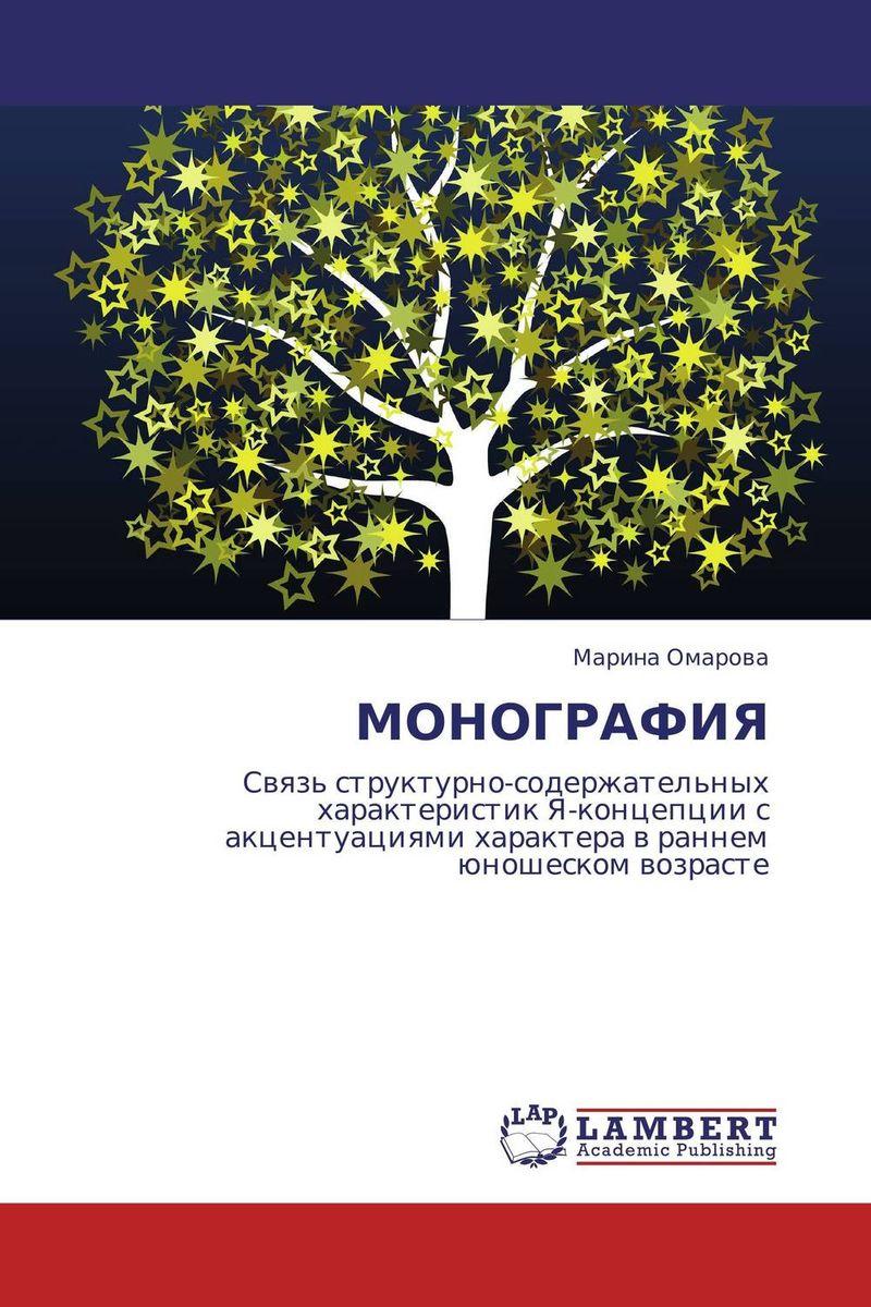 МОНОГРАФИЯ