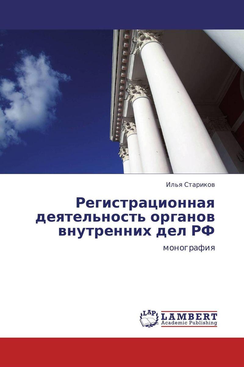 Илья Стариков Регистрационная деятельность органов внутренних дел РФ
