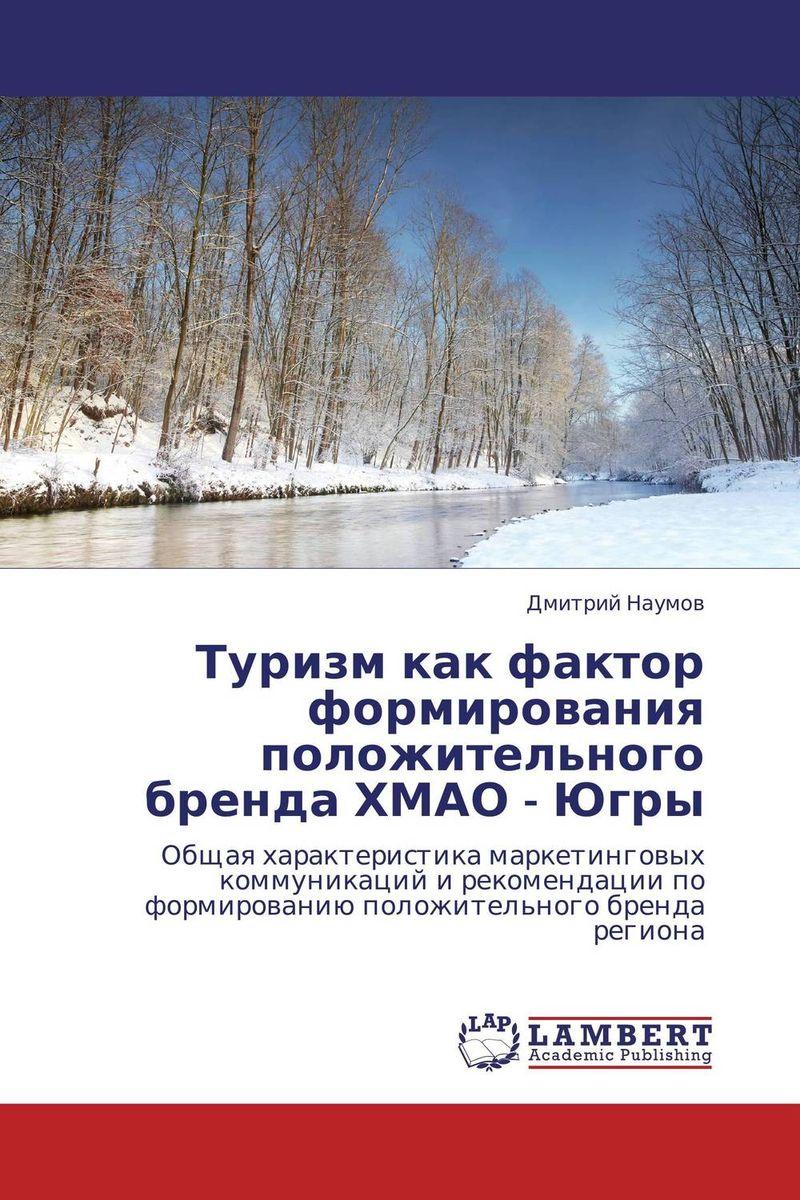 Туризм как фактор формирования положительного бренда ХМАО - Югры