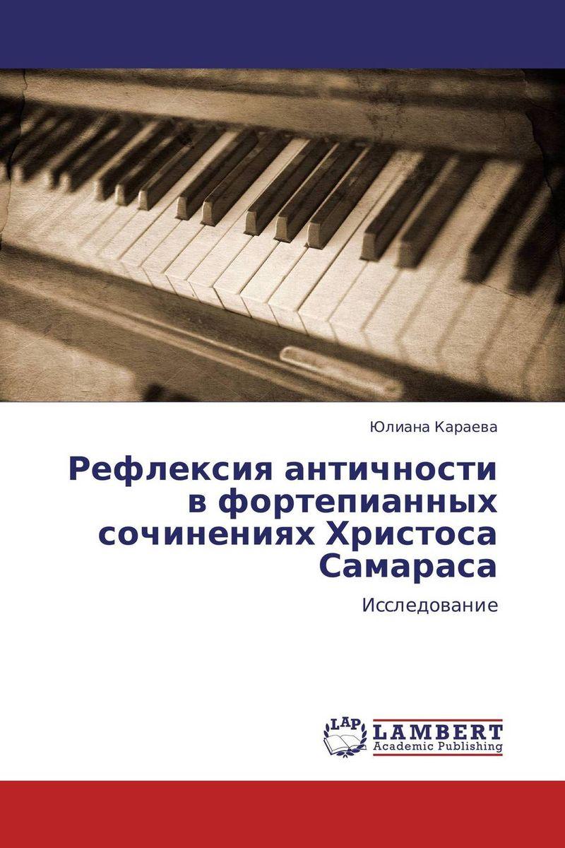 Рефлексия античности в фортепианных сочинениях Христоса Самараса