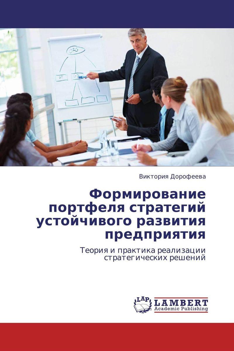 Формирование портфеля стратегий устойчивого развития предприятия