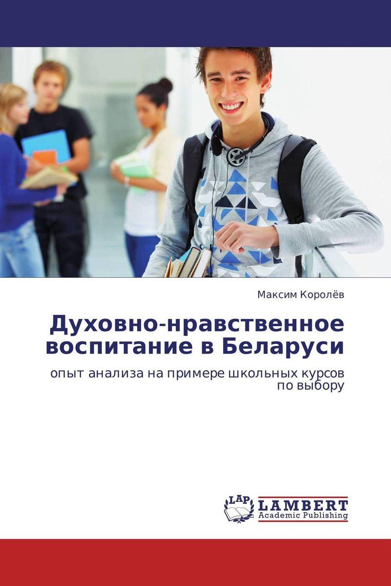 Духовно-нравственное воспитание в Беларуси