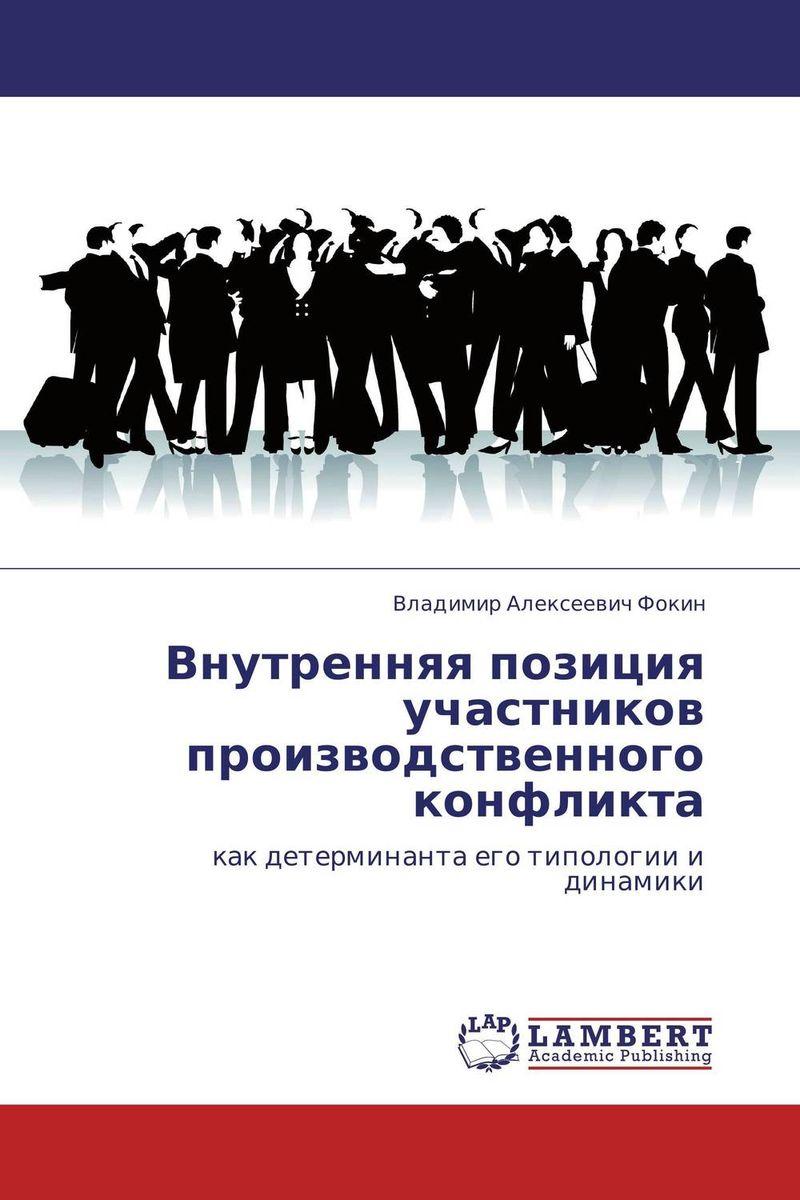 Внутренняя позиция участников производственного конфликта