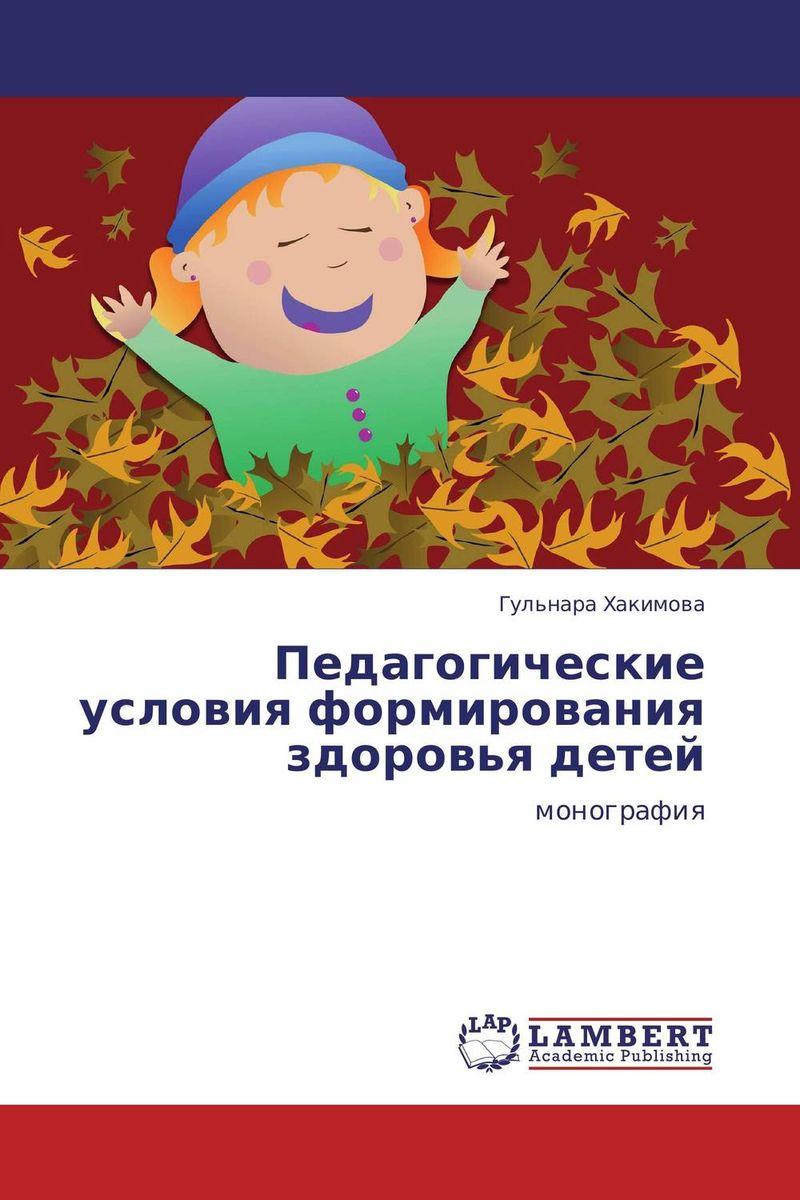 Педагогические условия формирования здоровья детей