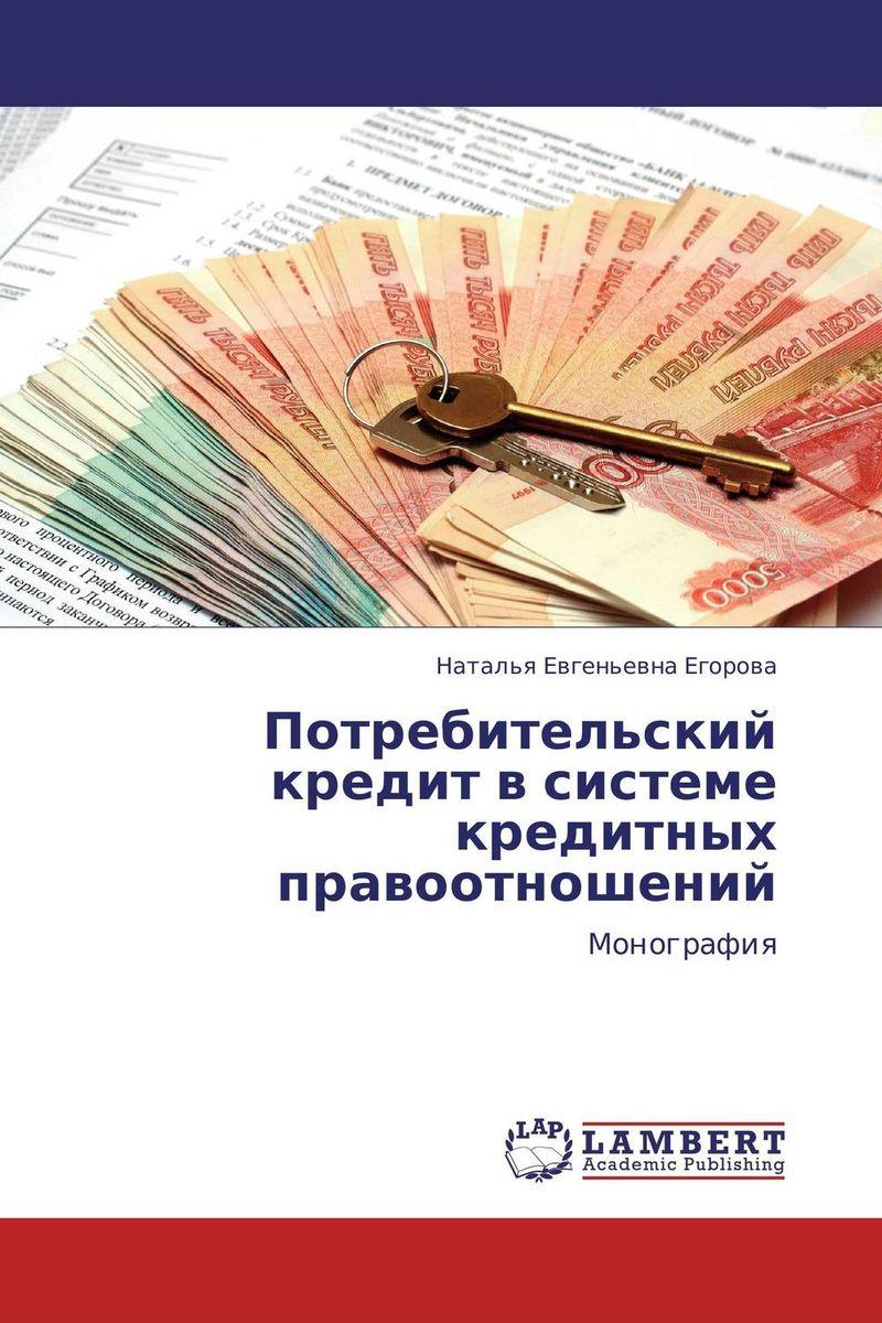 Потребительский кредит в системе кредитных правоотношений