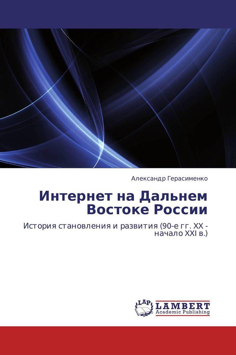 Интернет на Дальнем Востоке России