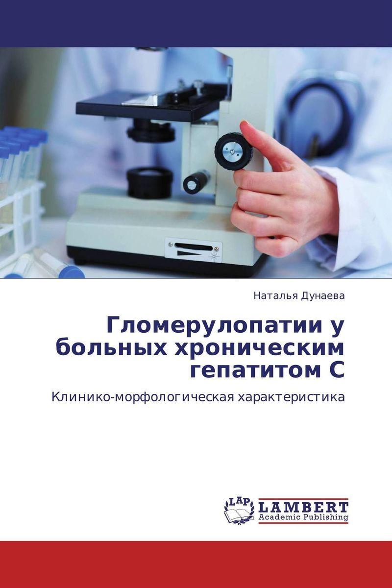 Гломерулопатии у больных хроническим гепатитом С