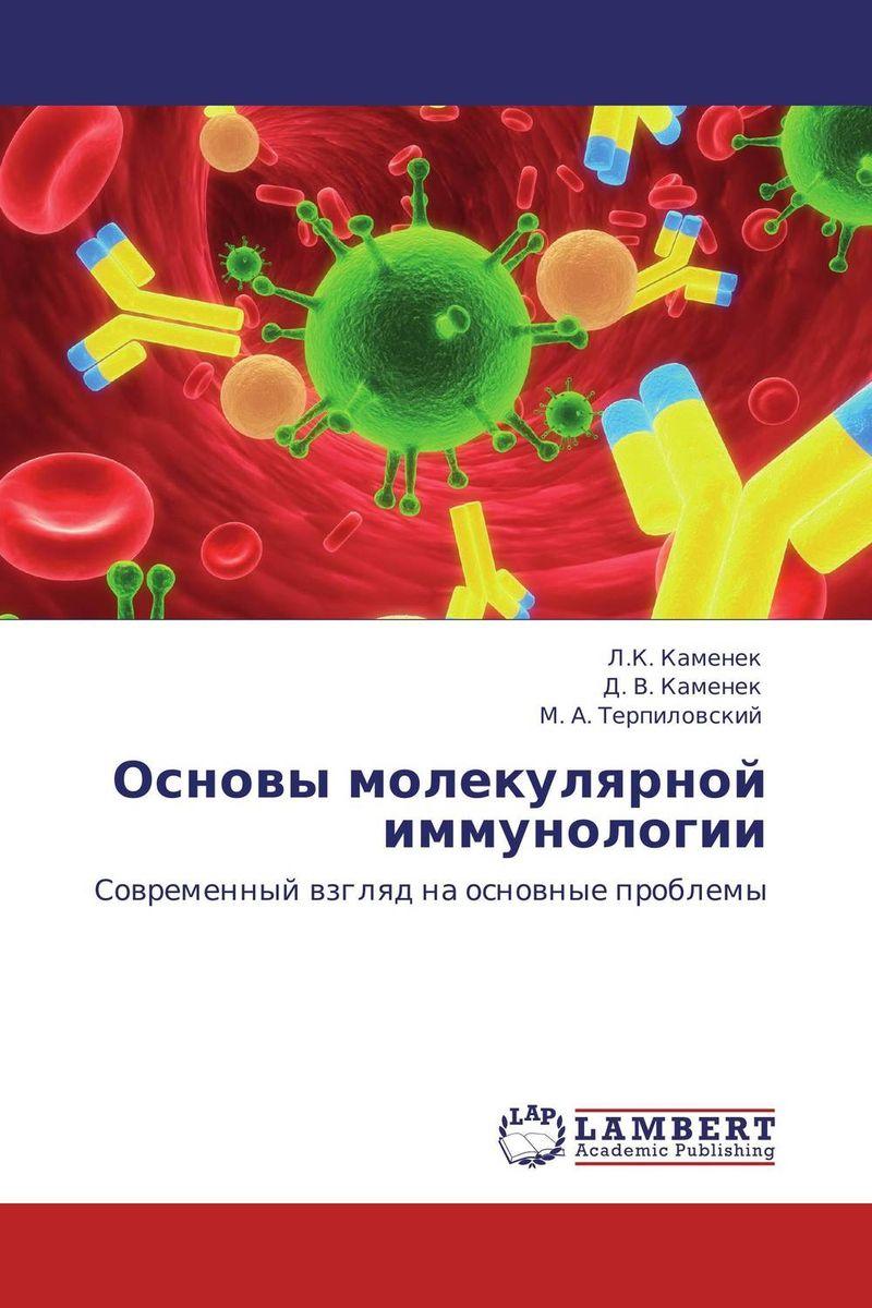 Основы молекулярной иммунологии