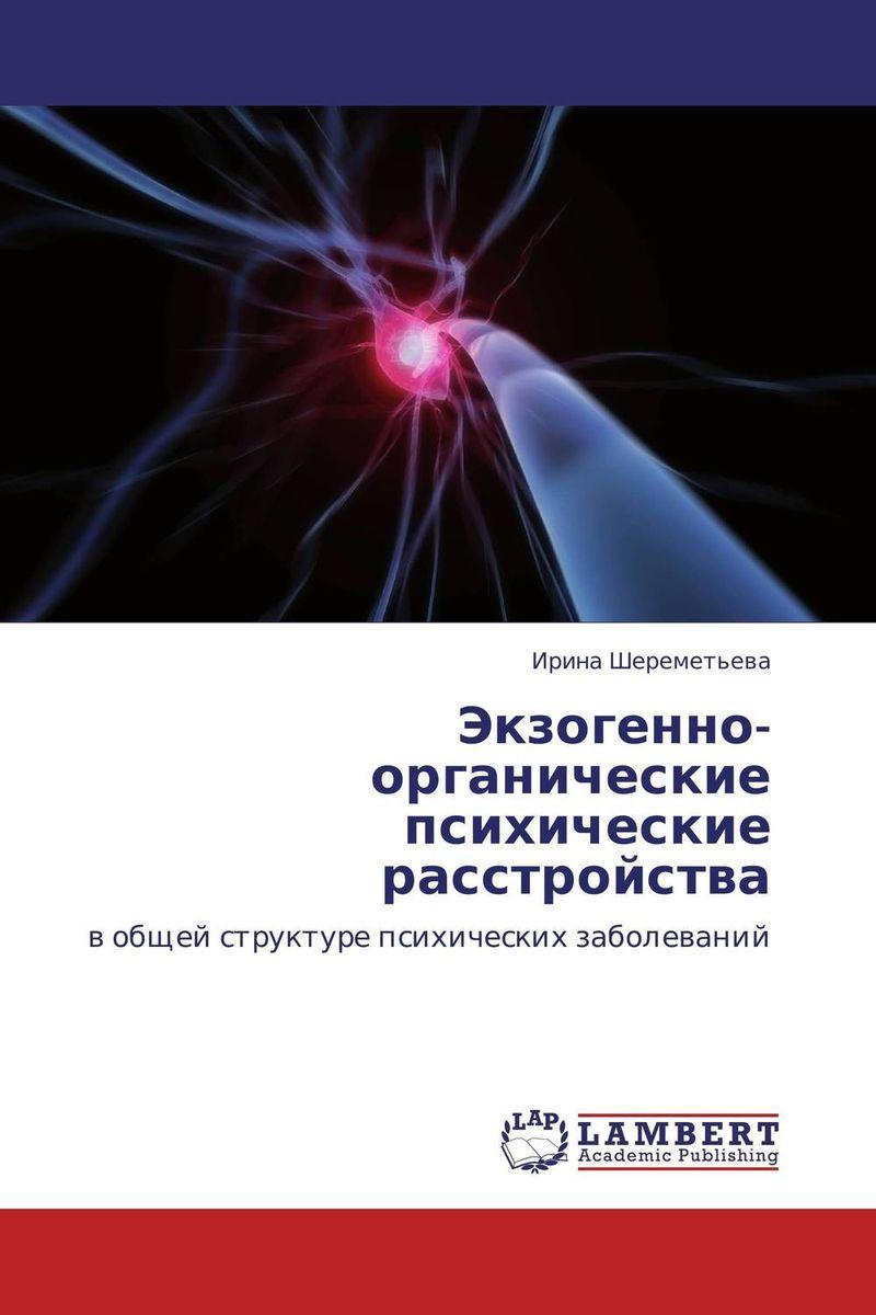 Экзогенно-органические психические расстройства