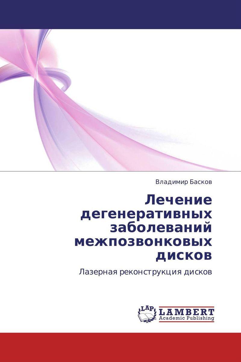 Лечение дегенеративных заболеваний межпозвонковых дисков