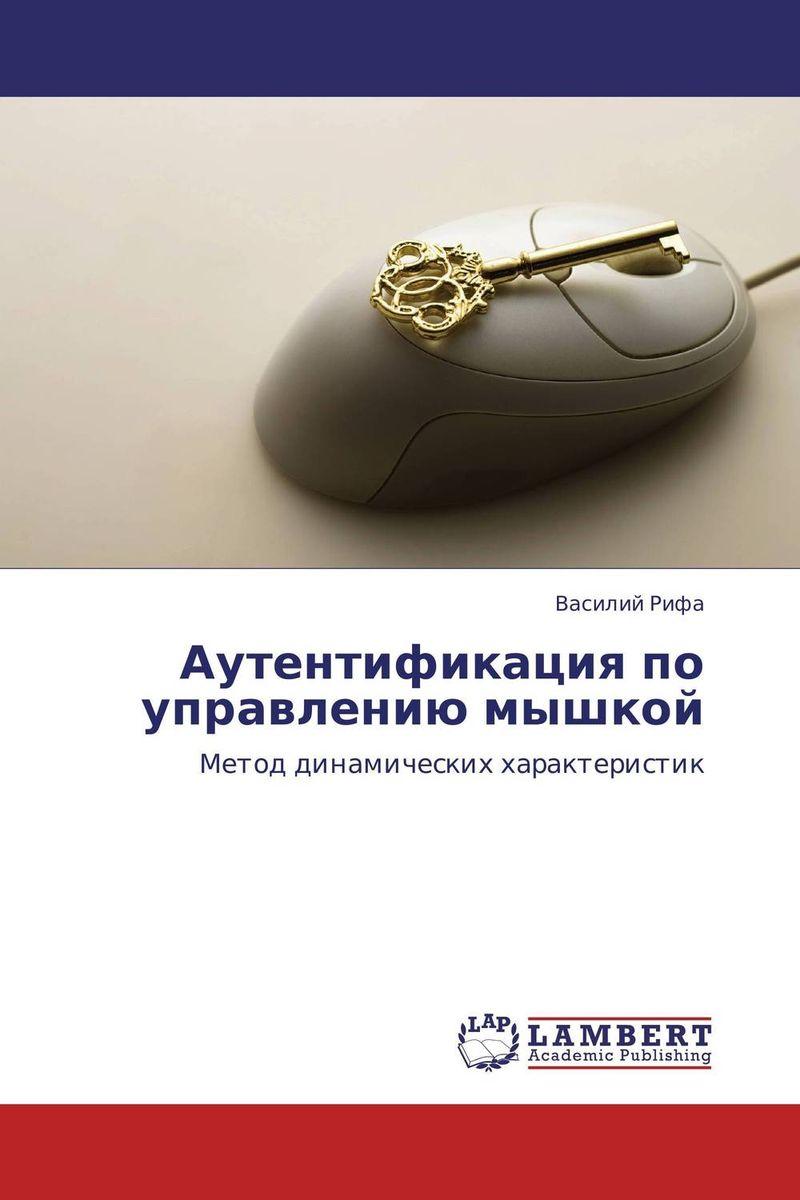 Аутентификация по управлению мышкой