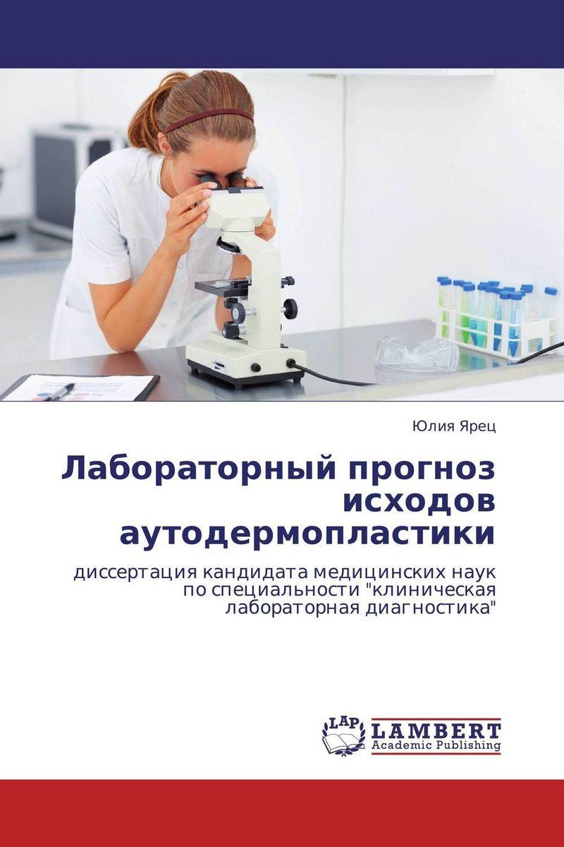 Лабораторный прогноз исходов аутодермопластики12296407Диссертация посвящена разработке лабораторных критериев прогнозирования исходов аутодермопластики у пациентов с локальными глубокими ранами, подготовленных к оперативному восстановлению кожного покрова. На основании дифференцированной оценки содержания липопероксидов различной полярности в плазме и эритроцитах крови с параллельной регистрацией концентрации циркулирующего церулоплазмина, активности эритроцитарной супероксидисмутазы и каталазы получен прогностический алгоритм, который характеризуется высокой чувствительностью и достаточной для практического использования специфичностью. Практическая, экономическая и социальная значимость результатов диссертации определяется возможностью совершенствования тактики оперативного лечения пациентов с глубокими локальными глубокими ранами, возникающими вследствие ожогов, механических травм, хронического течения раневого процесса.