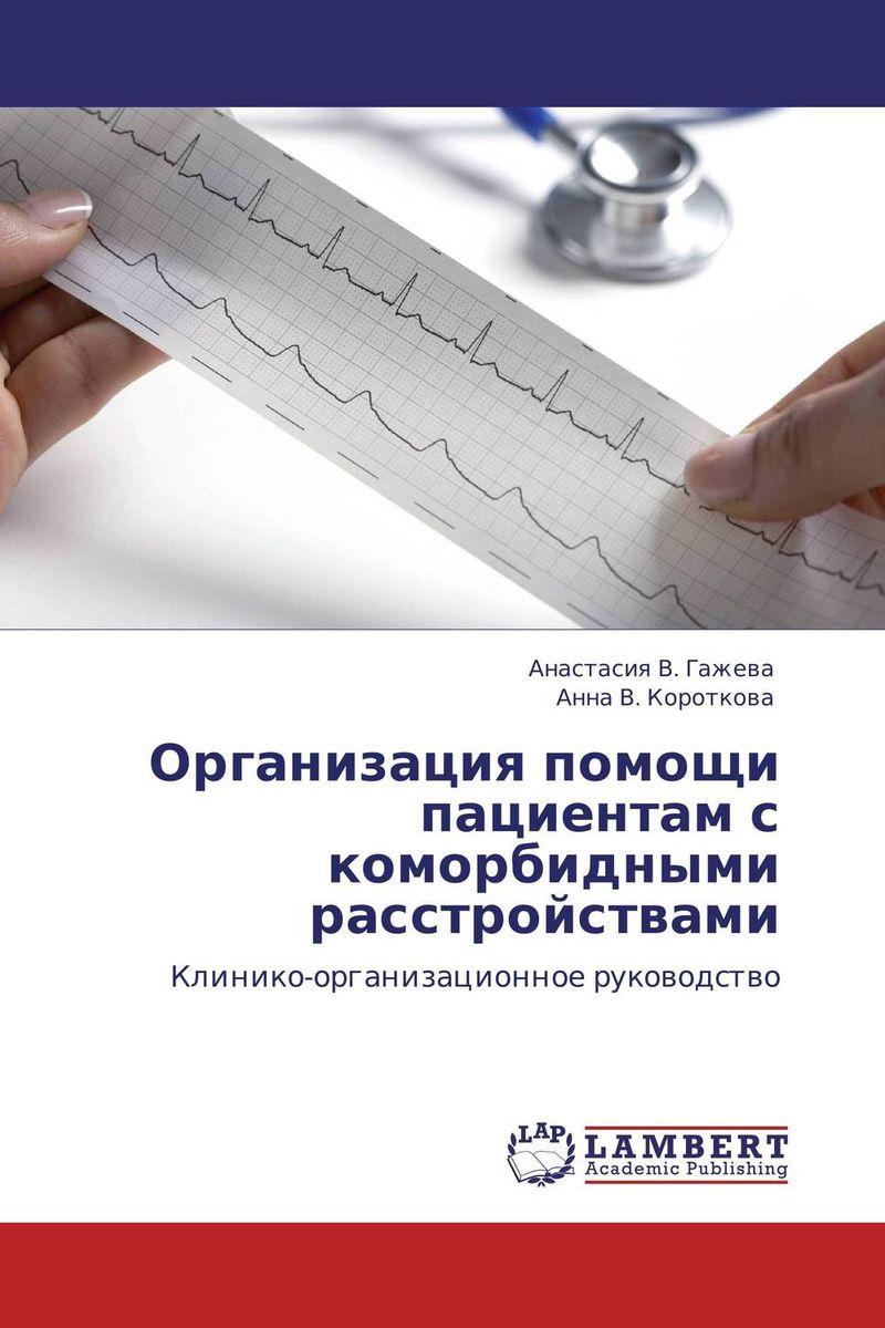 Организация помощи пациентам с коморбидными расстройствами