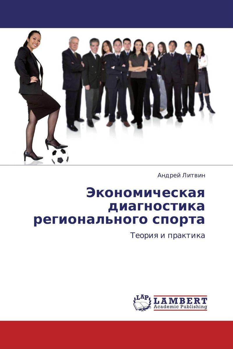 Экономическая диагностика регионального спорта