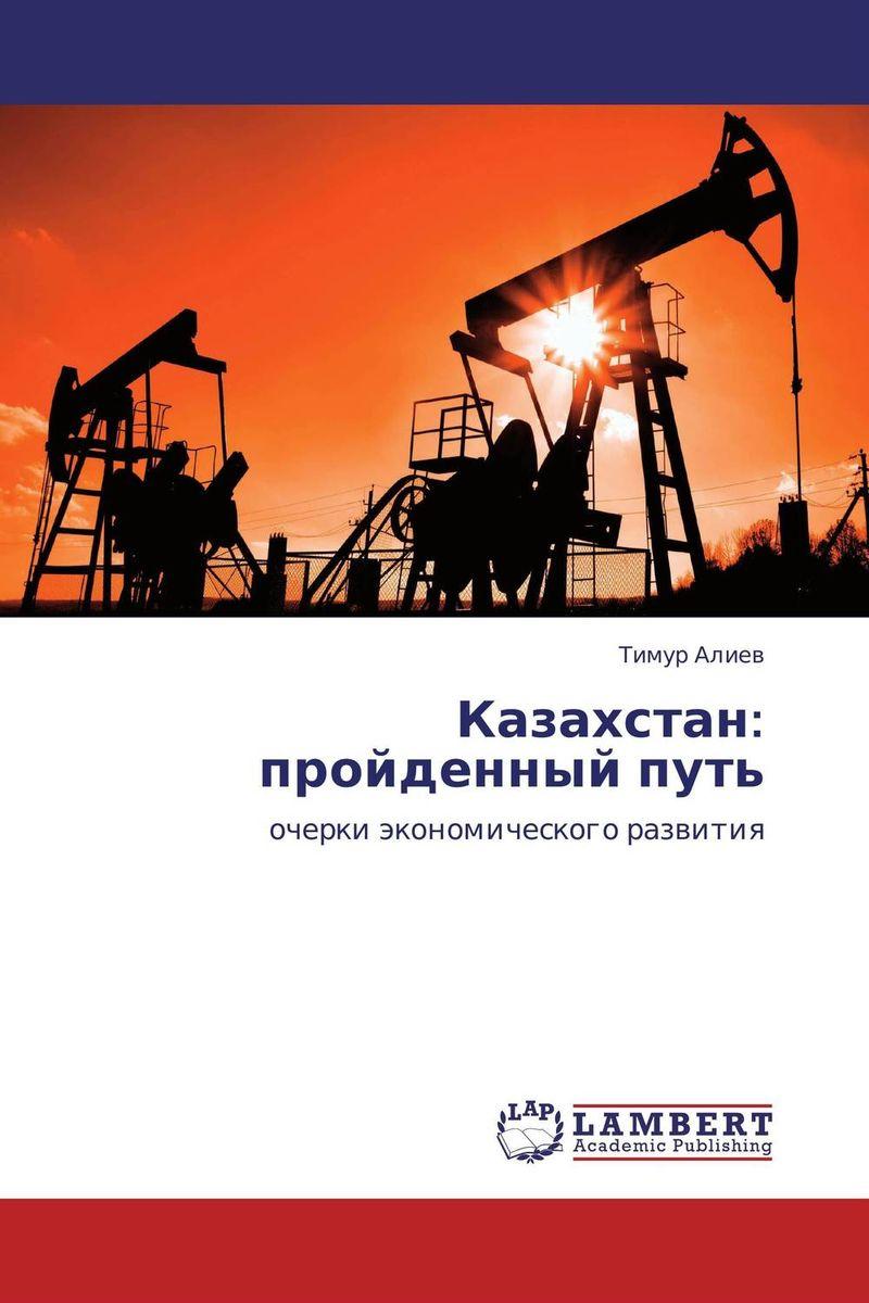 Казахстан: пройденный путь