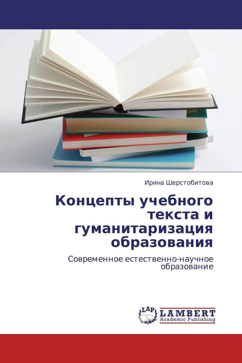 Концепты учебного текста и гуманитаризация образования