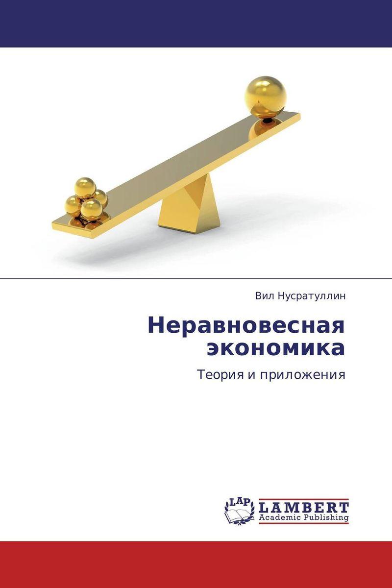 Неравновесная экономика