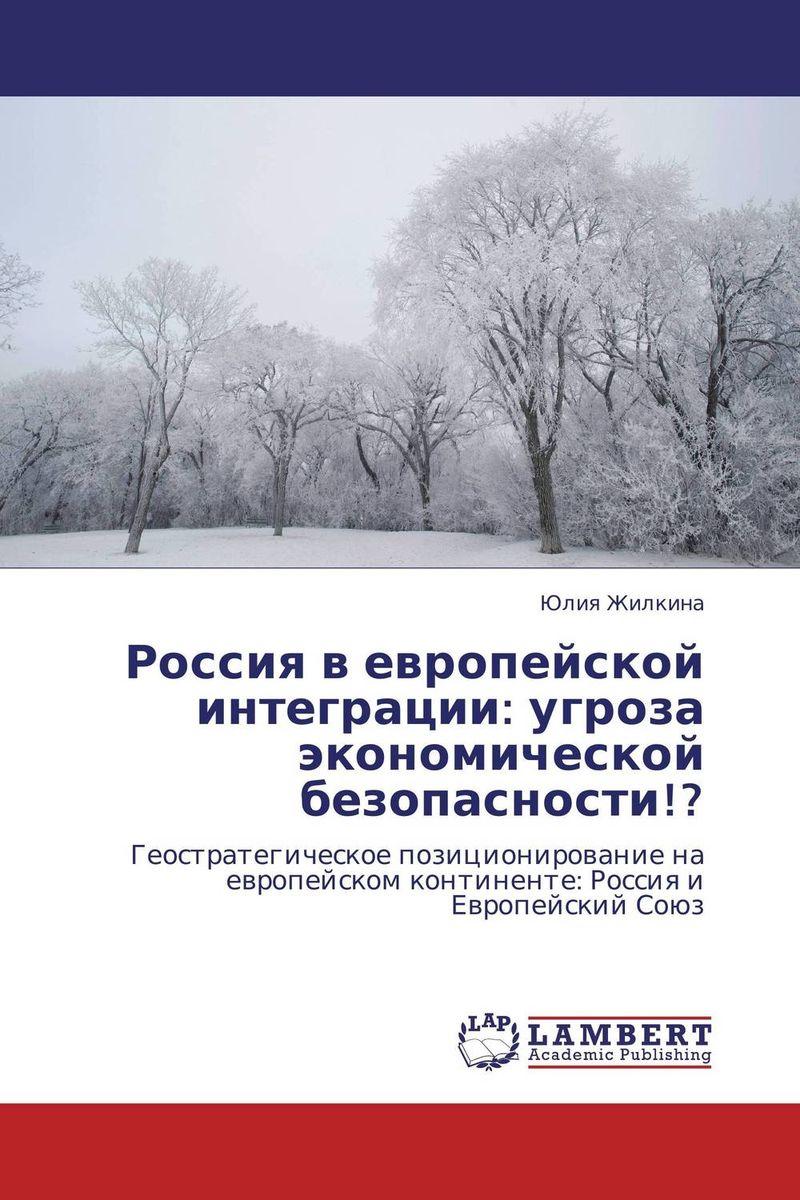 Россия в европейской интеграции: угроза экономической безопасности!?