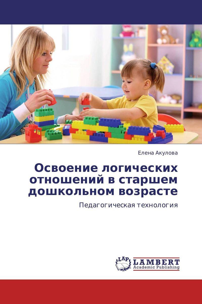 Освоение логических отношений в старшем дошкольном возрасте